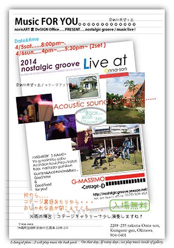 poster2104-onna-son-cottage-Music(2)400.jpg