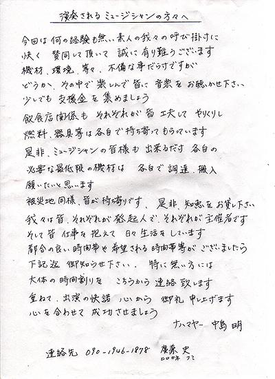 2011震災救済イヴェント at にぎわい広場.jpg