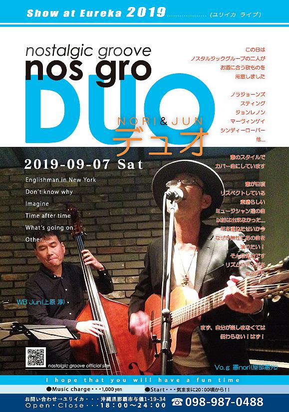 2019(9)Live-at--Eureka(ユリイカ)-A4フライヤー.jpg
