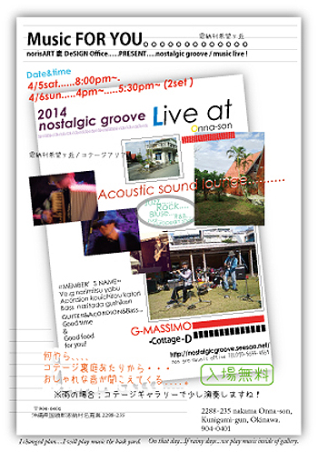 poster2104-onna-son-cottage-Music(2)400.jpg